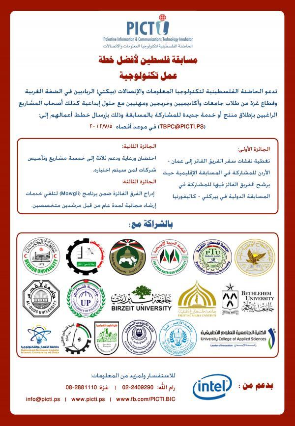 Palestine Business Plan Contest 2012 | incubator najah edu